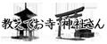 お寺の検索・口コミ